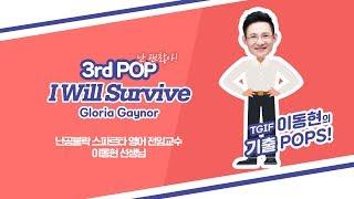 I Will Survive - Gloria Gaynor [TGIF 영어 동현쌤의 기출 POPS] | 팝으로 배우는 공무원 기출 영문법