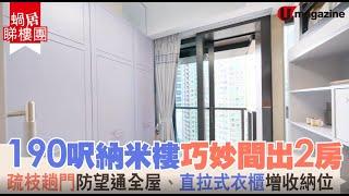 【媒體報導 - 維峯浚匯 270呎】 裝修設計 ︳閣樓設計 ︳Mstudio 微工作室 ︳香港室內設計 ︳