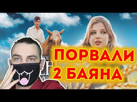 АНЯ POKROV - Парень из села (Премьера клипа / 2020)   Реакция