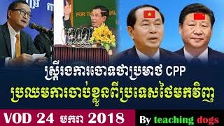 Cambodia News 2018   VOD Khmer Radio 2018   Cambodia Hot News   Night, On Wed 24 January 2018