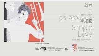 Yen-j嚴爵【打噴嚏(過敏慢版)】歌詞版MV-三立螺絲小姐要出嫁插曲