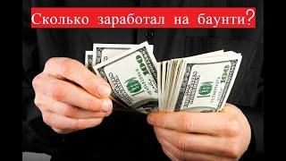 Подсчитываем прибыль по крипте,  актуальные баунти кампании