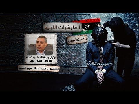 ميليشيات طرابلس تمارس عمليات خطف بهدف ابتزاز المسؤولين  - نشر قبل 15 دقيقة