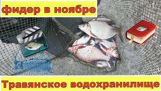 ФИДЕР Рыбалка на ФИДЕР поздней осенью Травянское водохранилище