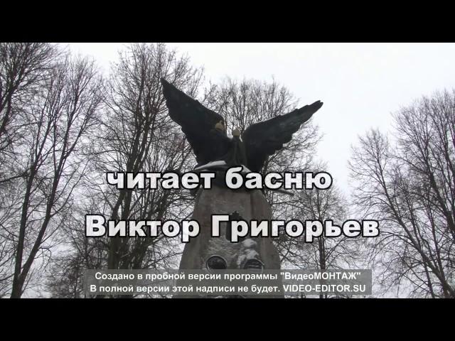 Изображение предпросмотра прочтения – ВикторГригорьев читает произведение «Волк на псарне» И.А.Крылова