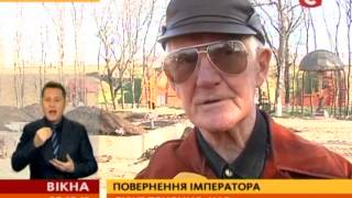 На Харьковщине установили памятник императору Александру Третьему - Вікна-новини - 30.10.2013