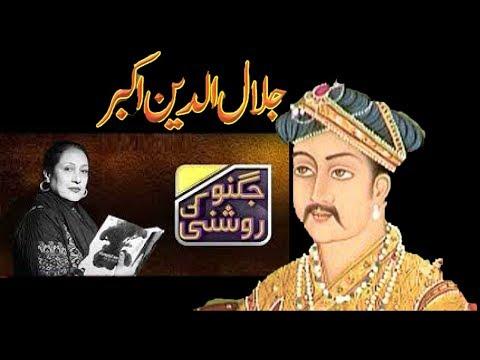 Jugnu Ki Roshni 11th March 2018 | Jalal-ud-din Muhammad Akbar | Mughal History