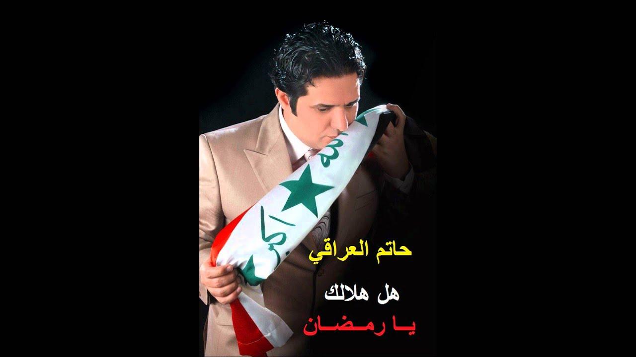 حاتم العراقي هل هلالك رمضان Youtube