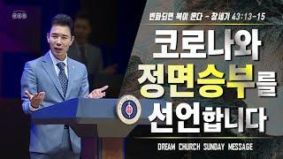 [김학중 목사] 2020/9/13(주일) 변화되면 복이 온다 I 꿈의교회 I 주일 낮