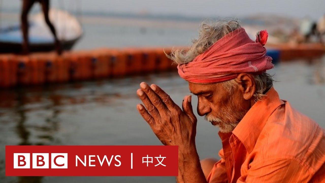 印度新冠疫情:恆河旁現火葬場,恐污染飲用水- BBC News 中文