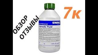 Обзор Жидкости для ГУР SWAG Hydraulic Fluid (зеленая) Как выбрать жидкость Гидроусилитель ГУР