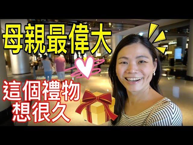 住宿五星級飯店曝光【母親節驚喜】Mother's Day in Taiwan(Türkçe Altyazı)