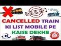 CANCELLED TRAIN KI LIST MOBILE PE KAISE DEKHE I How to see Indian Railway Cancelled train list