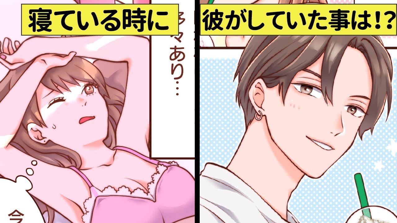 眠れない夜に彼に電話をしたら…!?年上イケメン彼氏の優しさにキュンキュン♡【恋エピ】(恋愛漫画)