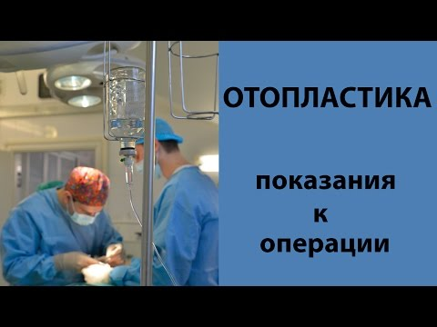 ОТОПЛАСТИКА // ПОКАЗАНИЯ К ОПЕРАЦИИ