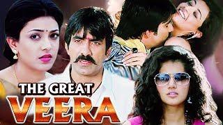 The Great Veera Full Movie | Ravi Teja | Kajal Aggarwal | New Released Hindi Dubbed Movie