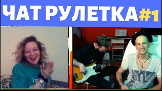 ЧАТ РУЛЕТКА   ПОЮ ПЕСНИ ДЕВУШКАМ   СЕКС ВЧЕТВЕРОМ   ЗАЛЕТЕЛА В 17
