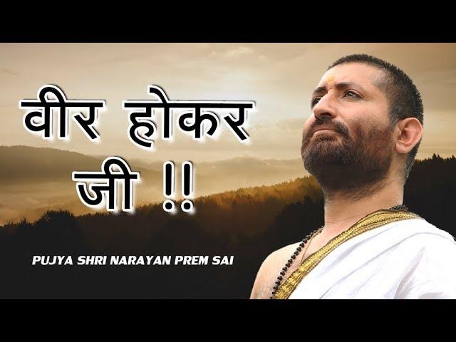 ??? ???? ?? !! Inspirational Video by Pujya Narayan Prem Sai