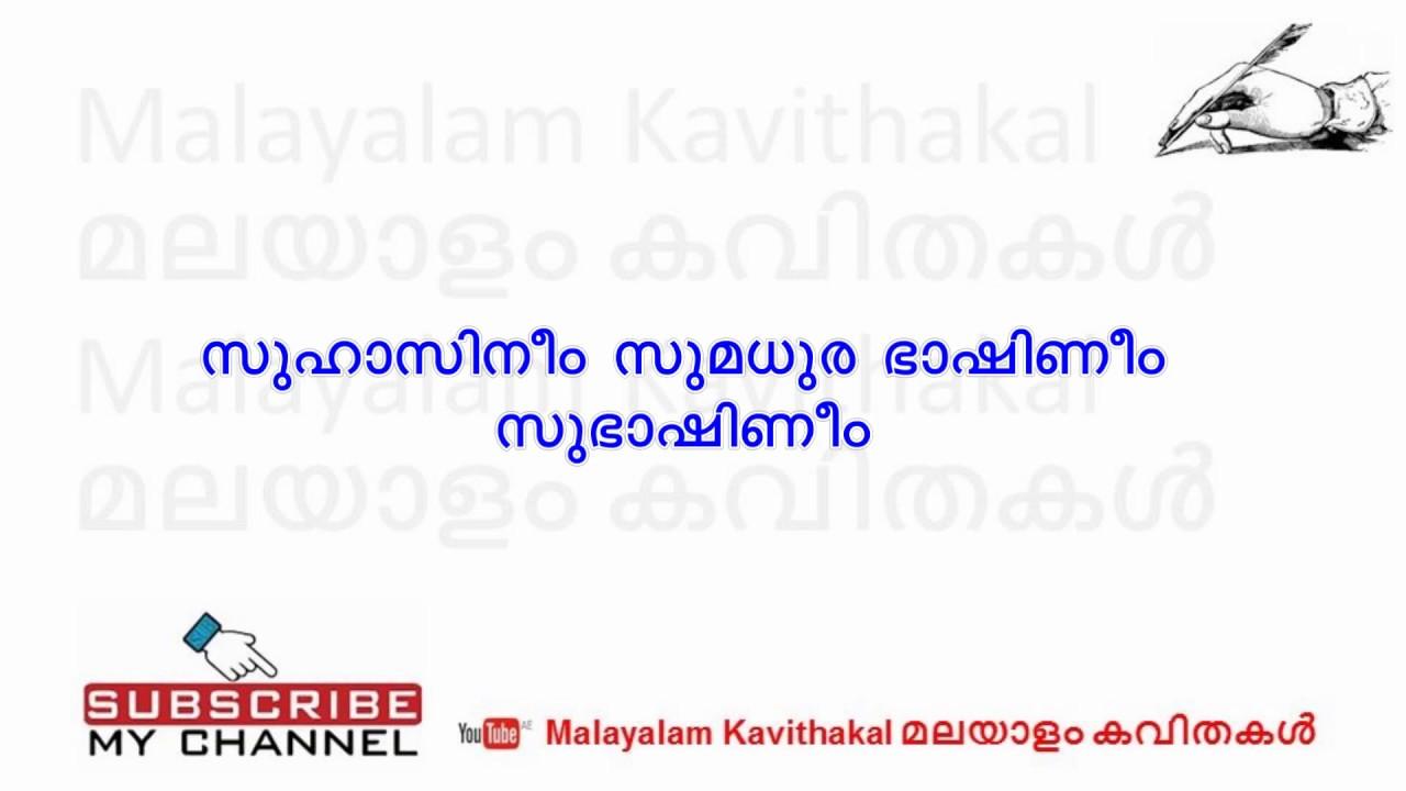 Download Vande Mataram with Malayalam lyrics