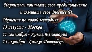 Обучение в Москве, Крыму и С-Петербурге. Гипноз как инструмент решения проблем. Лаборатория Гипноза.