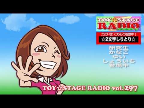 TOY☆STAGE RADIO vol.297 〜2文字しりとり〜