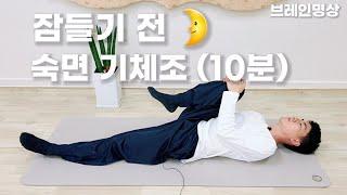 ♂잠들기 전 숙면 기체조 10분  _ 누워서 하는 기…
