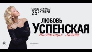 Любовь Успенская / Crocus City Hall / 25 октября 2013 г.