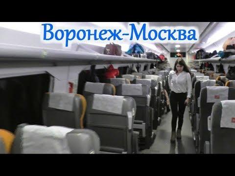ШОУ продолжается! Обзор поезда Воронеж-Москва и начало длинного путешествия 2019!