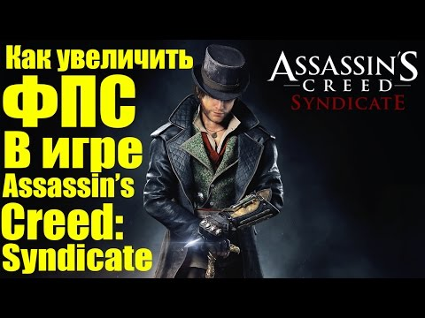 Assassins Creed: Syndicate - Как увеличить ФПС [Патч на оптимизацию]