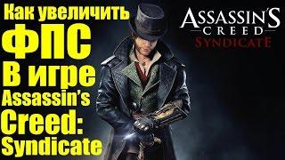 Скачать Assassin S Creed Syndicate Как увеличить ФПС Патч на оптимизацию