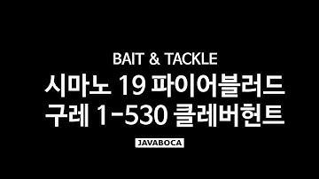 「자바보카」 시마노 19 파이어블러드 1-530 클레버헌트