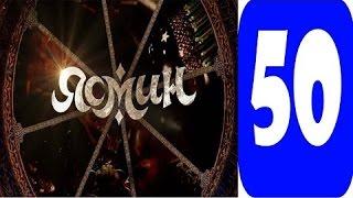 ясмин 50 серия Смотреть сериал 2014 мелодрама, фильм, онлайн