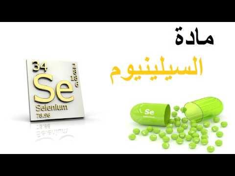 هذه أعراض نقص السيلينيوم في الجسم Selenium