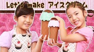 モミモミするだけでアイスができる!?Let's make Ice Cream thumbnail