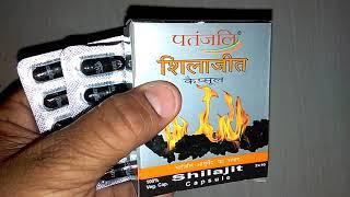 Patanjali Shilajit capsule Benefits & Review शिलाजीत क्या है ? शिलाजीत के फायदे ?