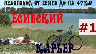 Велопоход Есино- 47км. Начало вело похода- Есинский карьер.