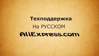Aliexpress на русском тех-поддержка(Тех под - http://activities.aliexpress.com/ru/help/home.php ➡Расширение для браузера для проверки реальной цены товара (минимальн..., 2014-12-22T09:26:26.000Z)