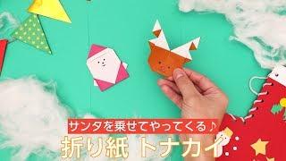 サンタを乗せてやってくるトナカイを、折り紙で作ってみましょう! 折り...