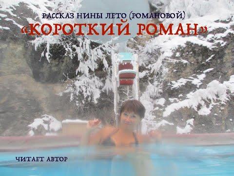 КОРОТКИЙ РОМАН
