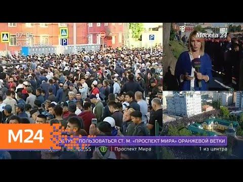 В главной московской мечети проходит совместная молитва - Москва 24