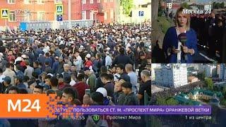 Смотреть видео В главной московской мечети проходит совместная молитва - Москва 24 онлайн