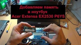 разбираем и добавляем память ОЗУ в ноутбук Acer Extensa EX2530 P6YS