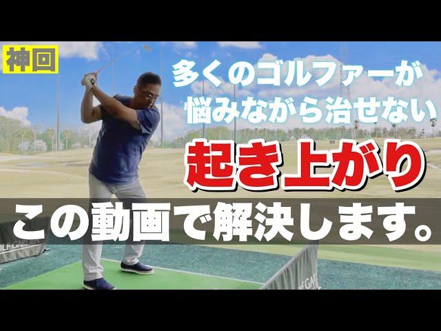 【神回】多くのゴルファーが悩み続ける「起き上がりスイング」を根底から解決します【ちゃごる理論】:TIPS:VariousLanguages:EnglishSubtitle