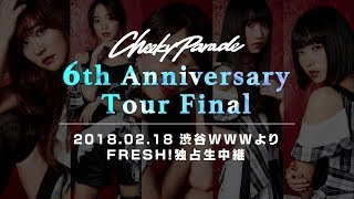 Cheeky Parade 6th Anniversary Tour 2月18日(日)いよいよツアーファイ...