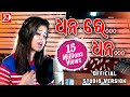 Dhana Re Dhana   Official Studio Version   Amrita Nayak   Odia Sad Song   OdiaNews24