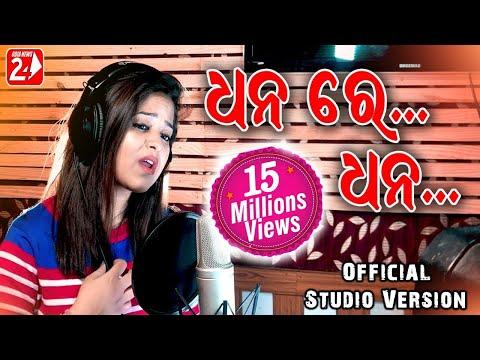 Dhana Re Dhana | Official Studio Version | Amrita Nayak | Odia Sad Song | OdiaNews24