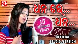 Dhana Re Dhana | Official Studio Version | Amrita Nayak | Odia Sad Song | OdiaNews24