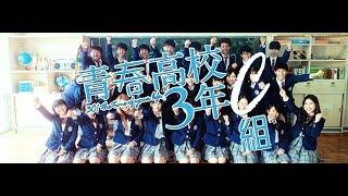 青春高校3年C組 オープニング|テレビ東京