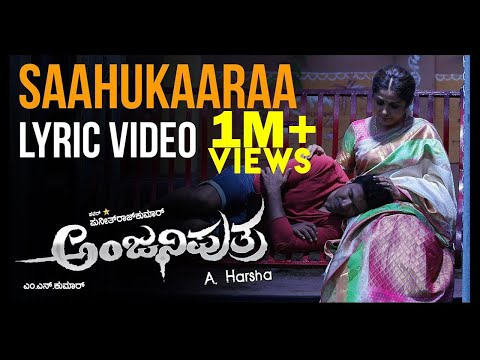 Anjaniputhraa - Saahukaaraa (Lyric Video)...