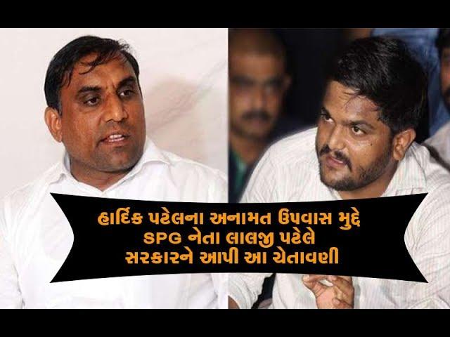 SPG ???? Lalji Patel? CM Rupani?? Hardik Patel?? Anamat ????? ?????? ??? ? ?????? | Vtv News